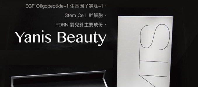 Yanis beauty 推出SMTS嬰兒幹細胞針 肌膚變嬰兒肌