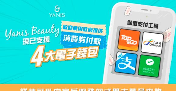 激光脫毛政府消費劵Yanis Beauty